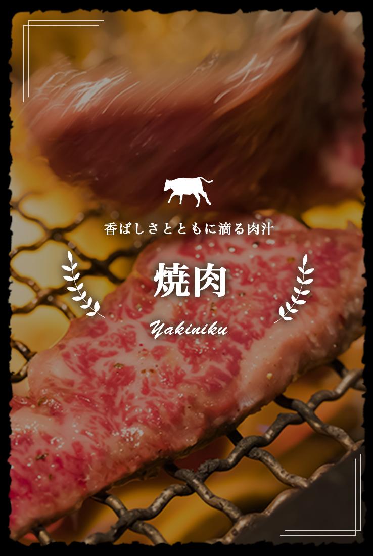 香りとともに滴る肉汁 焼肉